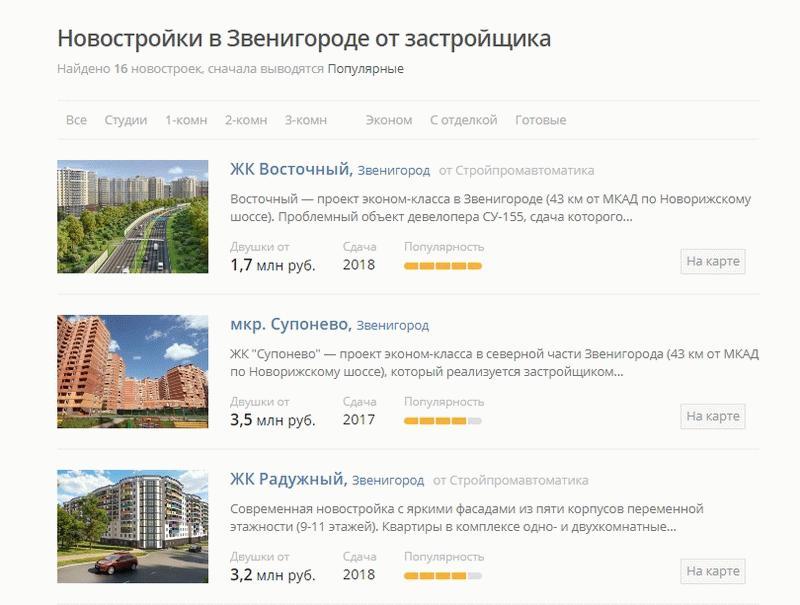Объявление о квартирах в новостройки Звенигорода от застройщика