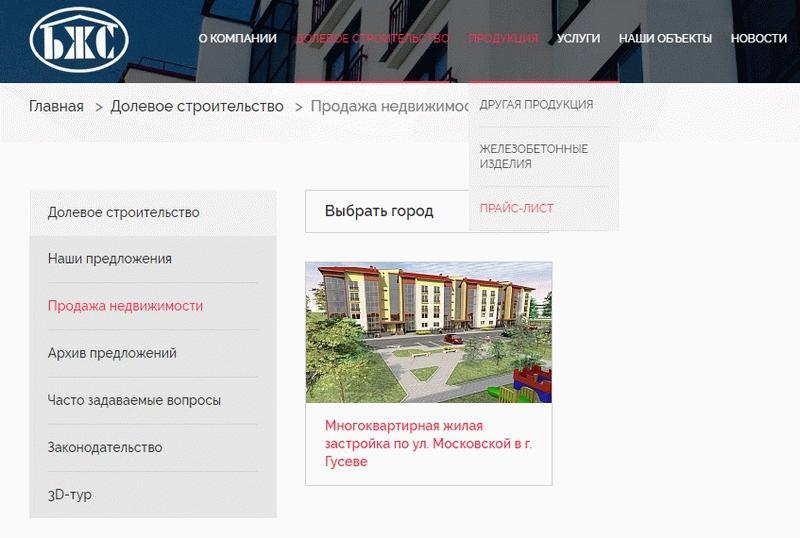 Сайт компании УПР КУП «Брестжилстрой» с предложениями долевого строительства