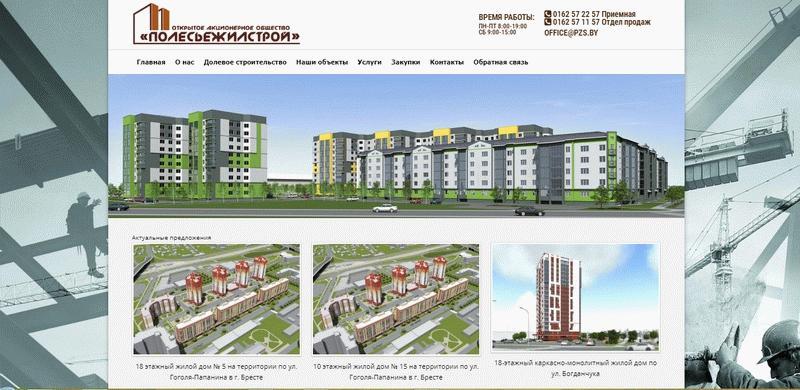 Страница сайта застройщика ОАО «Полесьежилстрой»
