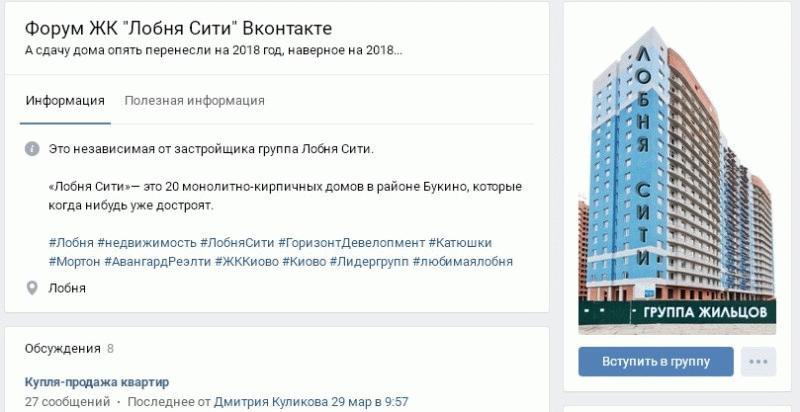 """Страница Группы В Контакте ЖК """"Лобня-Сити"""""""