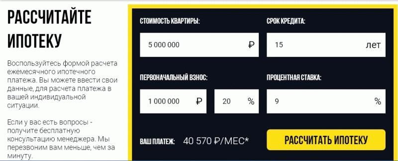 Ипотечные программы ЖК «Императорские Мытищи»