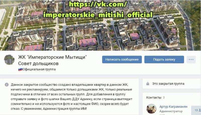 Страница Группы В Контакте ЖК «Императорские Мытищи»