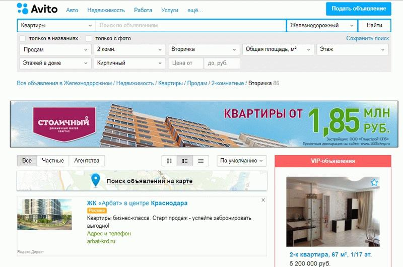 Объяления на Авито о продаже вторичного жилья в городе Железнодорожный