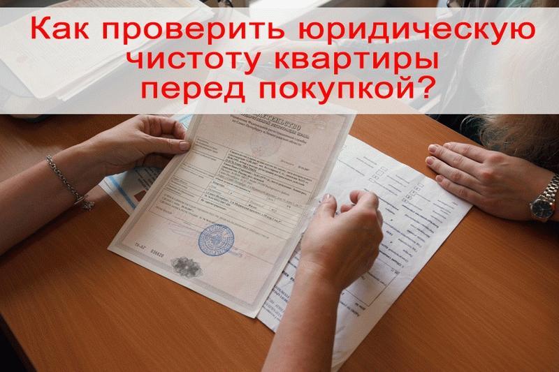 Пример Свидетельства о государственной регистрации права на недвижимость
