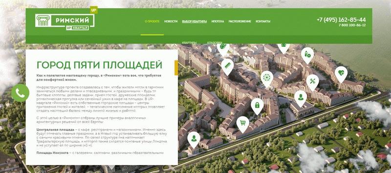 План застройки ЖК «Римский квартал»
