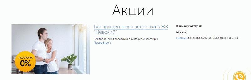 Акции на квартиры в ЖК «Невский»