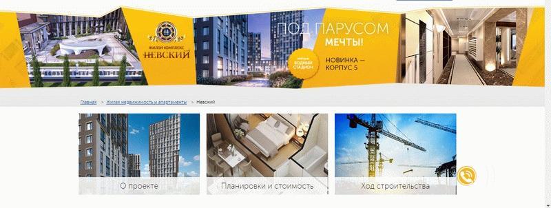 Страница сайта застройщика ЖК «Невский»