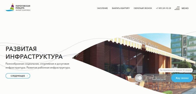 Инфраструктура в ЖК «Пироговская Ривьера»