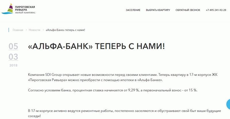 Новости об ипотеке на покупку квартир в ЖК «Пироговская Ривьера».jpg