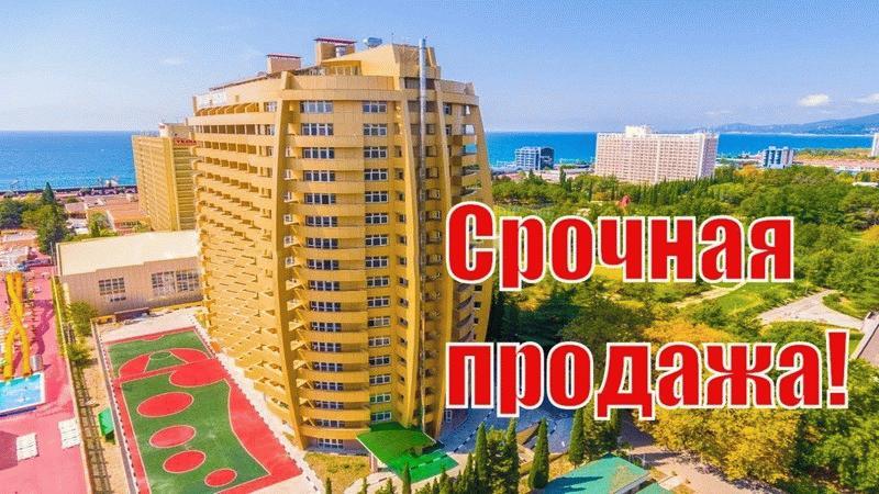 Продажа квартир в Сочи у моря