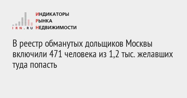 Информация про реестр обманутых дольщиков Москвы