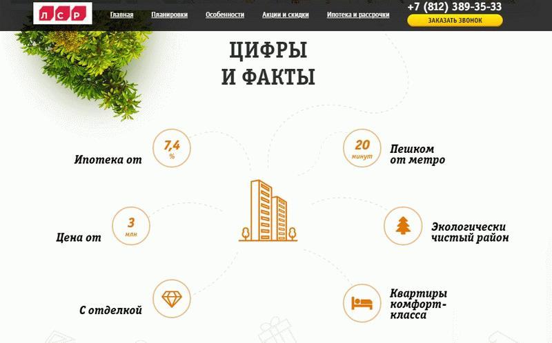 Информация о покупке квартир в ЖК «Цивилизация» на сайте застройщика
