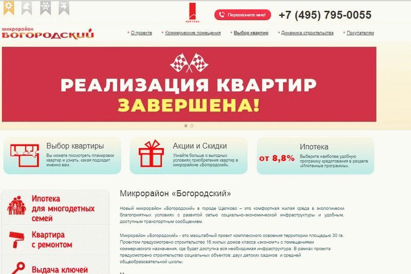 Сайт квартала Богородский в Щелково