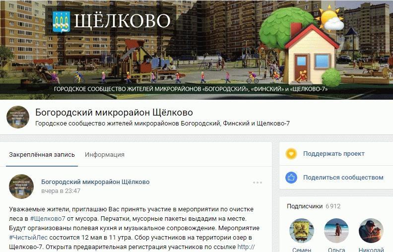 Микрорайон Богородский в группе В Контакте