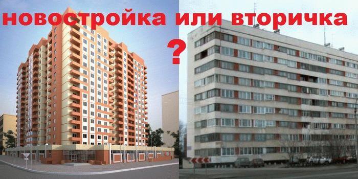 Выбор новостройка или вторичное жилье