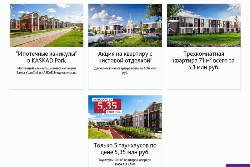 Акции на квартиры в ЖК «Каскад Парк»