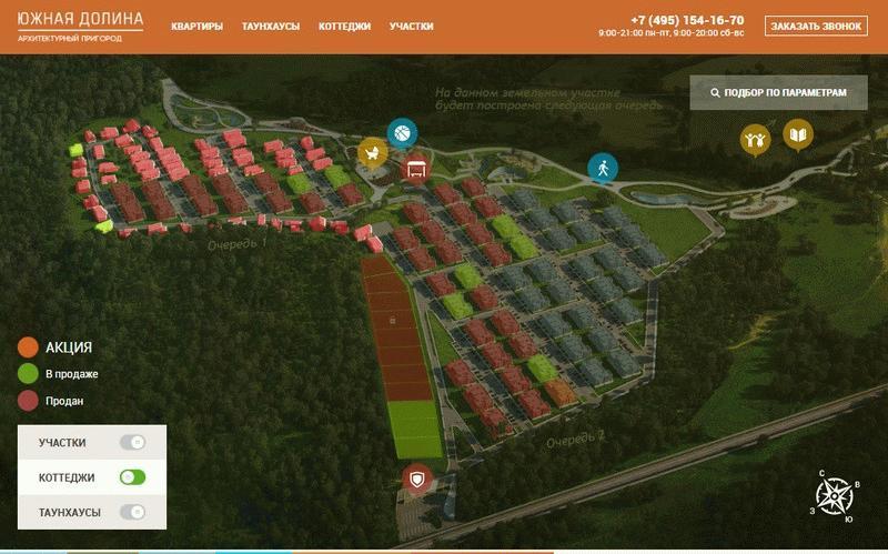 Подбор квартир по параметрам в пригороде «Южная долина»