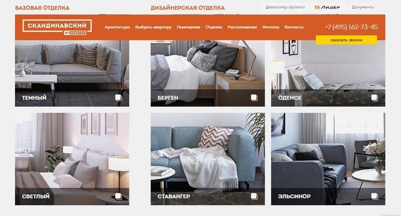 Отделка квартир в ЖК «Скандинавский»