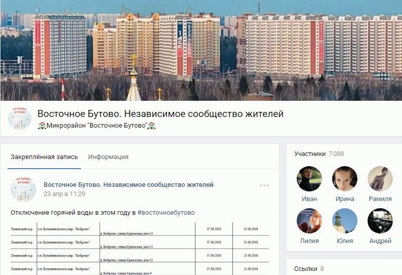 Страница форума жителей микрорайона Восточное Бутово
