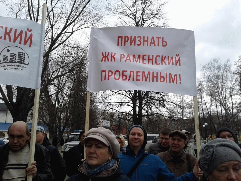 Дольщики ЖК «Раменский» на митинге