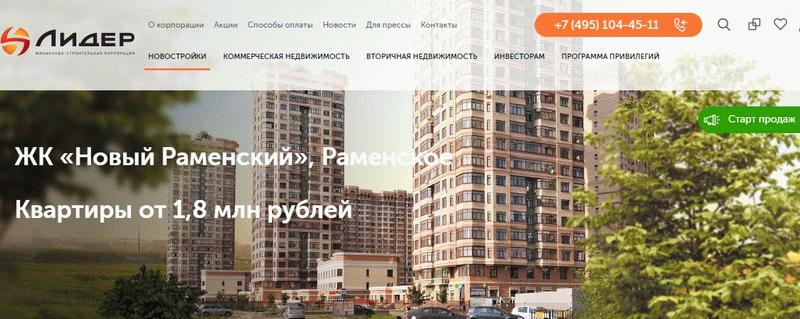 Сайт застройщика ЖК «Раменский»