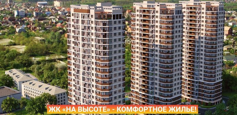Фото ЖК «На высоте» в Краснодаре