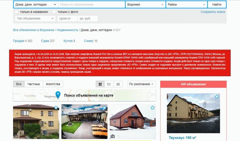 Покупка и продажа недвижимости в Воронеже на Авито