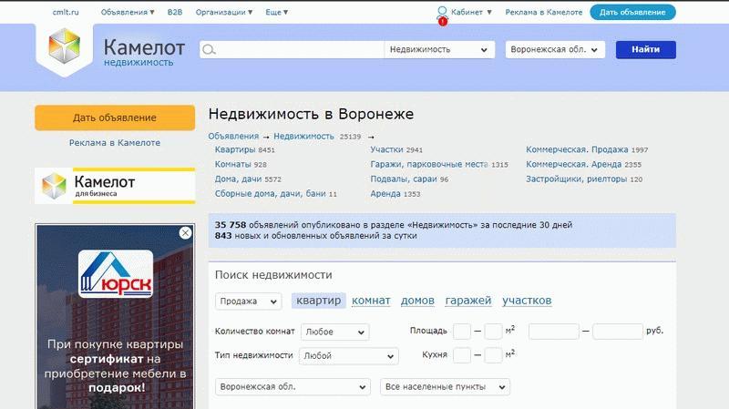 Страница сайта Камелот о недвижимости в Воронеже