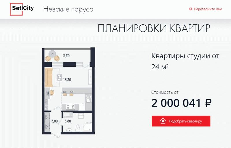 Планировки квартир в ЖК «Невские паруса»