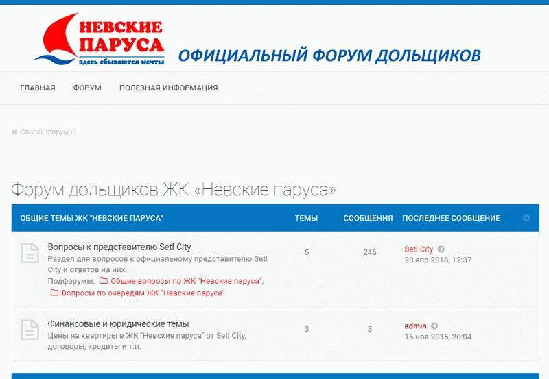 Форум дольщиков ЖК «Невские паруса»