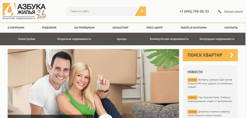 Страница сайта агенства недвижимости «Азбука Жилья»