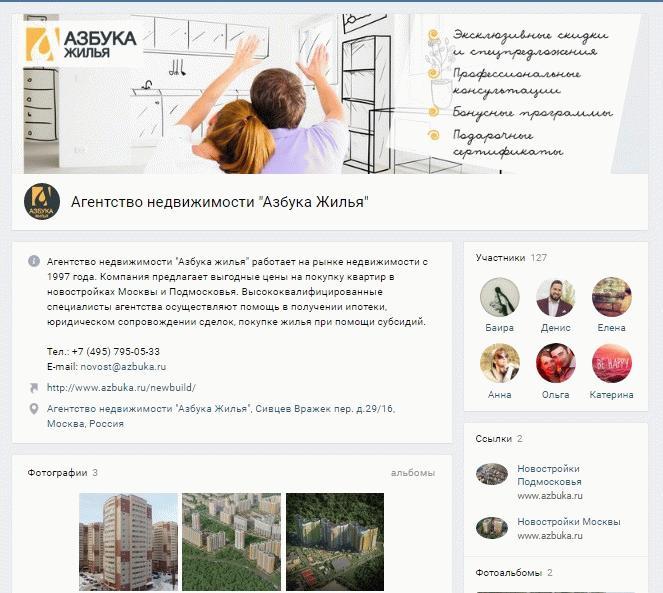 Страница В Контакте агентства недвижимости «Азбука Жилья»