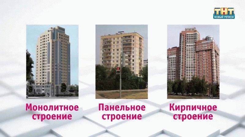 Тип строения жилых домов