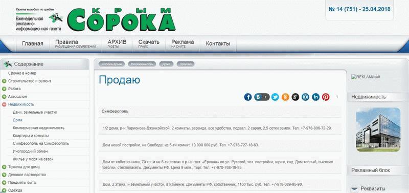 Объявления о продаже домов в Симферополе на портале «Сорока-Крым»
