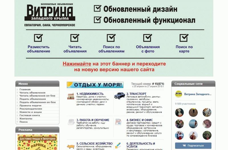 Страница сайта бесплатных объявлений Крыма