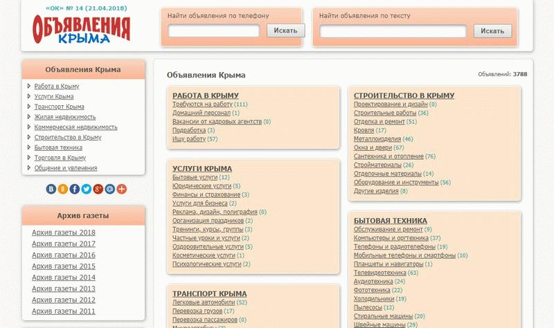 Сайт с объявлениями Крыма