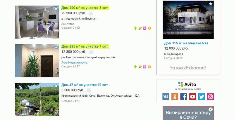 Продажа домов в Сочи на Авито