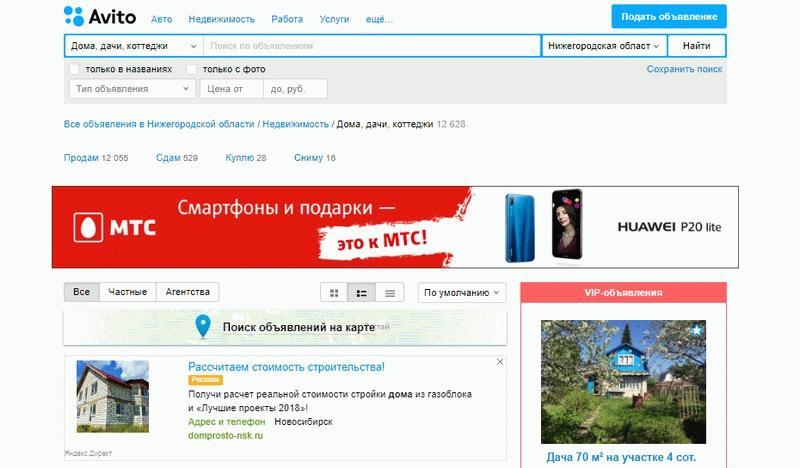 Объявление на Авито о продаже недвижимости в Нижнегородской области