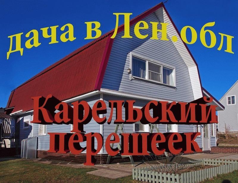 Продажа дачи в Ленинградской области