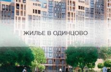 Цены на квартиры от застройщика в новостройках Одинцово