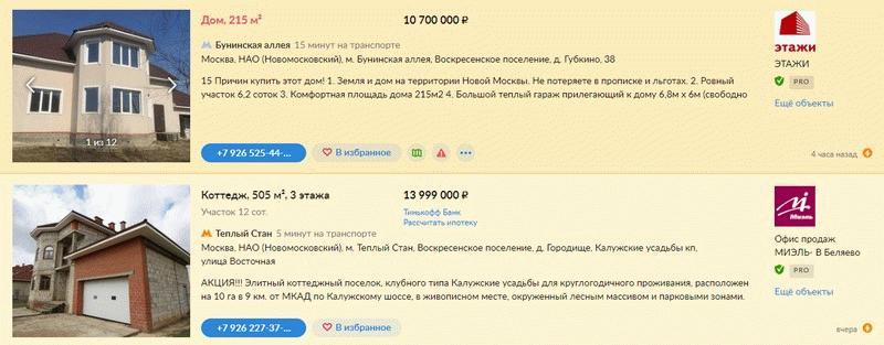 Объявления о продаже домов в Подмосковье на сайте Циана