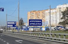 Лучшее вторичное жильё в Апрелевке – как выбрать и недорого купить квартиру?
