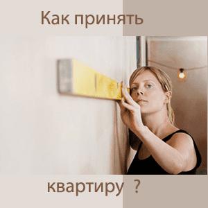 Как правильно принять квартиру в новостройке