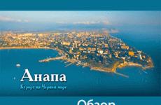 Как купить недорого и без посредников – обзор предложений на дома в Анапе