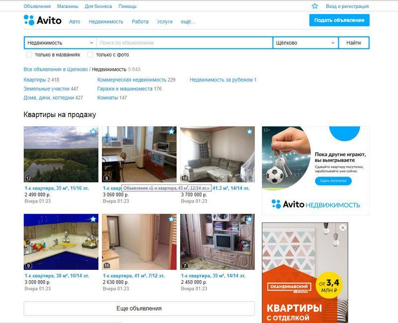 сайт авито по недвижимости