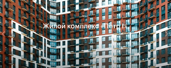 """Официальный сайт ЖК """"Петр 1"""""""