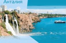 Выгодная недвижимость в Турции — Анталия от застройщика
