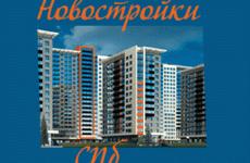 В какой новостройке СПб недорого купить студию