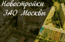 Новостройки на западе Москвы от застройщика