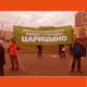Обманутые дольщики ЖК «Царицыно»
